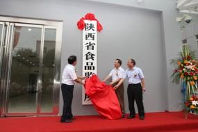 边振甲副局长出席陕西省食品监督所揭牌仪式