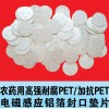 农药用高强耐腐PET/加抗PET电磁感应铝箔封口垫片