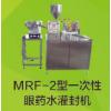 MRF-2型一次性眼药水灌封机