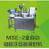 MSE-2全自动凝胶注膏器灌封机