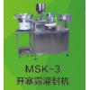 MSK-3开塞露灌封机