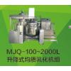 MJQ-100~2000L升降式均质乳化机组