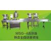 MSG-4清凉油铁盒全自动灌装线