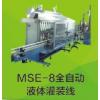 MSE-8全自动液体灌装线
