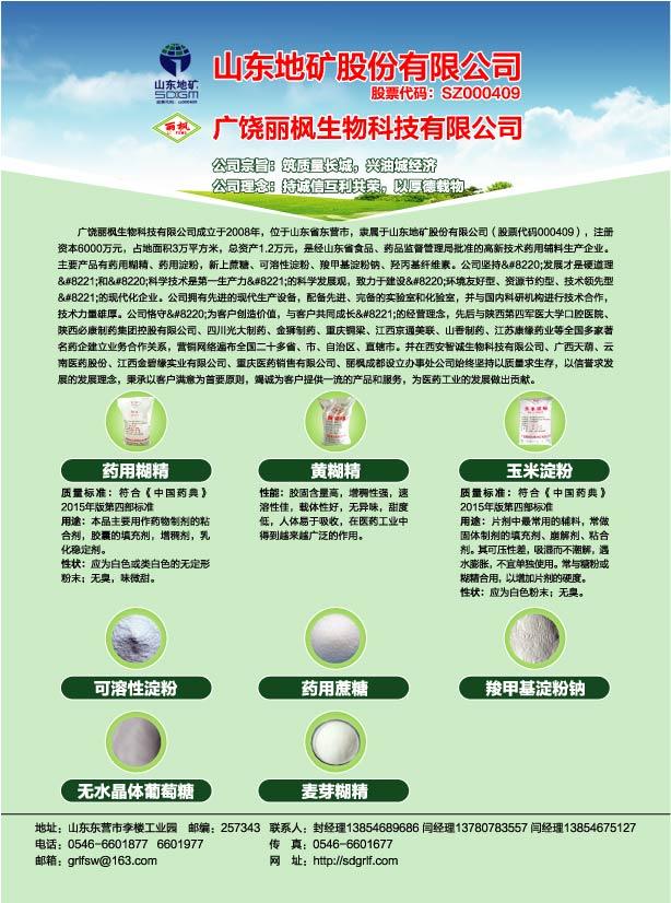 广饶丽枫生物科技有限公司