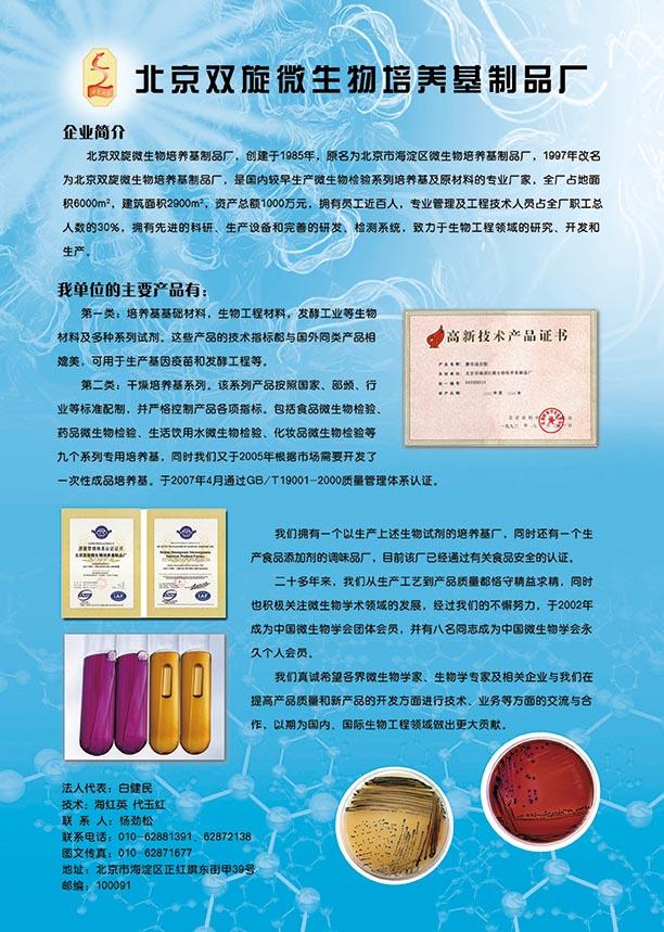 北京双旋微生物培养基制品厂