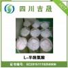 L-半胱氨酸