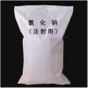 氯化钠(供注射用)乙醇